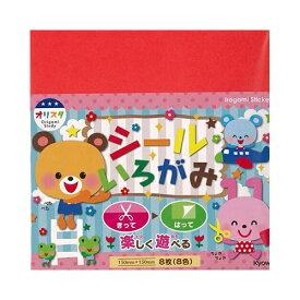 シールおりがみ 8枚 折紙 Kyowa-FANCY PAPER-協和紙工 #