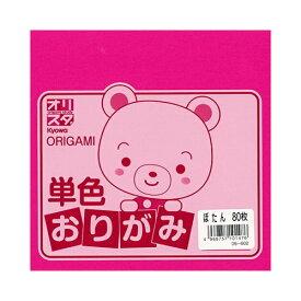 単色おりがみ ぼたん 80枚入り 折紙 Kyowa-オリスタ-協和紙工 #