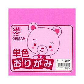 単色おりがみ もも 80枚入り 折紙 Kyowa-オリスタ-協和紙工 #