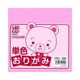 単色おりがみ うすもも 80枚入り 折紙 Kyowa-オリスタ-協和紙工 #