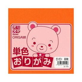 単色おりがみ だいだい 80枚入り 折紙 Kyowa-オリスタ-協和紙工 #