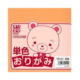 単色おりがみ うすだいだい 80枚入り 折紙 Kyowa-オリスタ-協和紙工 #