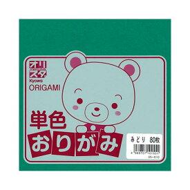 単色おりがみ みどり 80枚入り 折紙 Kyowa-オリスタ-協和紙工 #