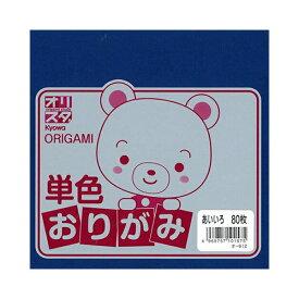 単色おりがみ あいいろ 80枚入り 折紙 Kyowa-オリスタ-協和紙工 #