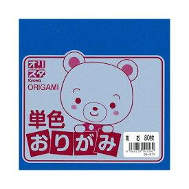 単色おりがみ あお 80枚入り 折紙 Kyowa-オリスタ-協和紙工 #