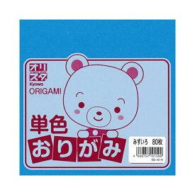 単色おりがみ みずいろ 80枚入り 折紙 Kyowa-オリスタ-協和紙工 #