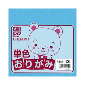 単色おりがみ うすみず 80枚入り 折紙 Kyowa-オリスタ-協和紙工 #