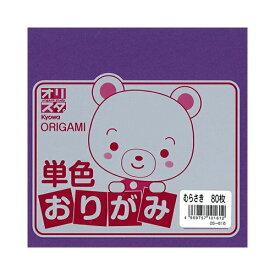 単色おりがみ むらさき 80枚入り 折紙 Kyowa-オリスタ-協和紙工 #