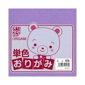 単色おりがみ ふじ 80枚入り 折紙 Kyowa-オリスタ-協和紙工 #