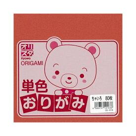 単色おりがみ ちゃいろ 80枚入り 折紙 Kyowa-オリスタ-協和紙工 #