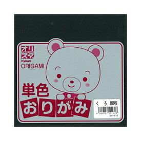 単色おりがみ くろ 80枚入り 折紙 Kyowa-オリスタ-協和紙工 #