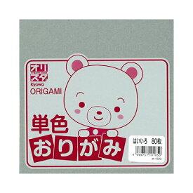 単色おりがみ はいいろ 80枚入り 折紙 Kyowa-オリスタ-協和紙工 #