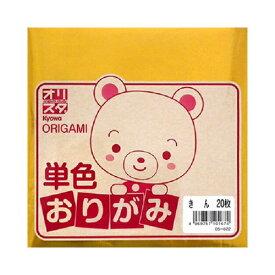 単色おりがみ きん 20枚入り 折紙 Kyowa-オリスタ-協和紙工 #