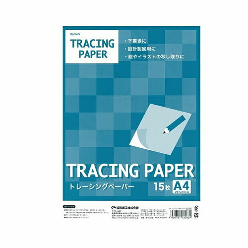 【ワンコインセレクション】トレーシングペーパー A4サイズ 15枚 Kyowa-KRAFT PAPER-協和紙工【RCP】#