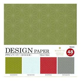 スポット デザインペーパー 日本の文様デザイン 48枚入 折紙 Kyowa-オリスタ-協和紙工 ※
