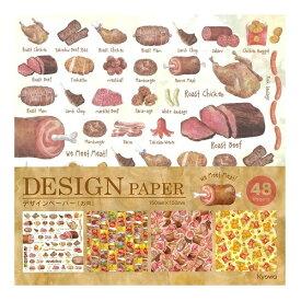 スポット デザインペーパー お肉デザイン 48枚入 折紙 Kyowa-オリスタ-協和紙工 ※