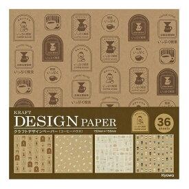 スポット クラフトデザインペーパー コーヒーハウスデザイン 36枚入 折紙 Kyowa-オリスタ-協和紙工 ※
