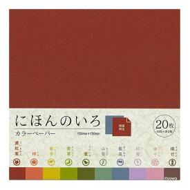 スポット カラーペーパー にほんのいろ 10色×2枚 20枚入 折紙 Kyowa-オリスタ-協和紙工 ※