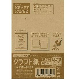 クラフトペーパー ハガキサイズ 70枚 Kyowa-KRAFT PAPER-協和紙工 #