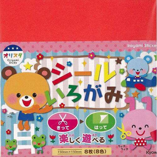 【ワンコインセレクション】シールおりがみ 8枚 折紙 Kyowa-FANCY PAPER-協和紙工【RCP】#