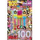 花火セット!花火 ボリュームMAX100 #2000 手持ち花火セット マルカ【RCP】※