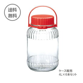 【6個セット!】果実酒びん 4L(5号) 梅びん 梅酒瓶 #6 東洋佐々木ガラス #