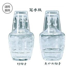 ハンドメイド 冠水瓶(かんすいびん) 竹切子&あやめ切子 ピッチャー 650ml ジャグ 東洋佐々木ガラス