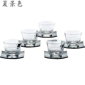 冷茶セット 夏景色 茶托付 専用化粧箱入 東洋佐々木ガラス G053-T160