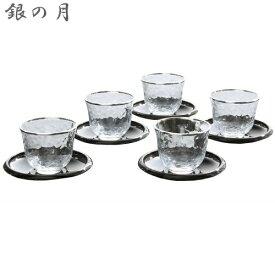冷茶セット 銀の月 茶托付 専用化粧箱入 東洋佐々木ガラス G079-T267