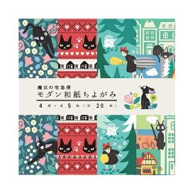スタジオジブリ モダン和紙ちよがみ 魔女の宅急便 ensky(エンスカイ)
