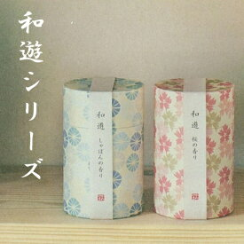 和遊(わゆう) 筒箱 ミニ寸 お線香 線香 日本製 カメヤマローソク