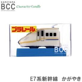 プラレールキャンドル E7系新幹線 かがやき カメヤマ BCC