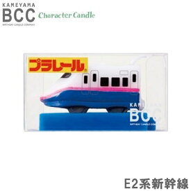 プラレールキャンドル E2系新幹線 カメヤマ BCC
