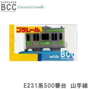 プラレールキャンドル E231系500番台 山手線 カメヤマ BCC