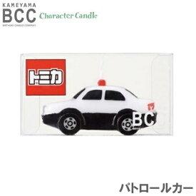トミカキャンドル パトロールカー カメヤマ BCC
