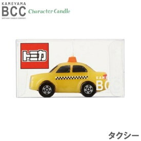 トミカキャンドル タクシー カメヤマ BCC