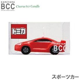 トミカキャンドル スポーツカー カメヤマ BCC