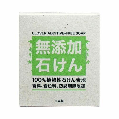 無添加石けん 100g 石鹸 クロバーコーポレーション ※