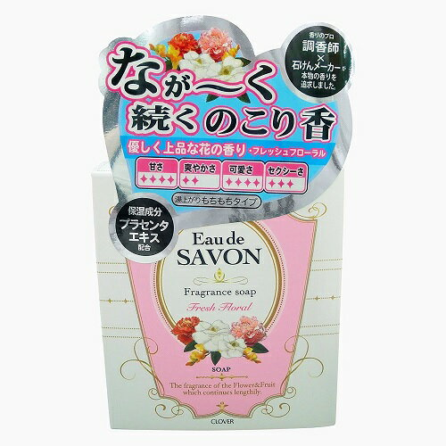 Eau de SAVON(オーデサボン) 香る石けん フレッシュフローラル 100g ES-SFRE クロバーコーポレーション ※