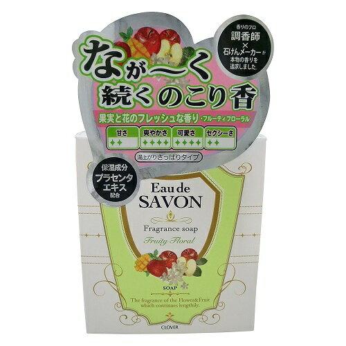 Eau de SAVON(オーデサボン) 香る石けん フルーティーフローラル 100g ES-SFRE クロバーコーポレーション ※