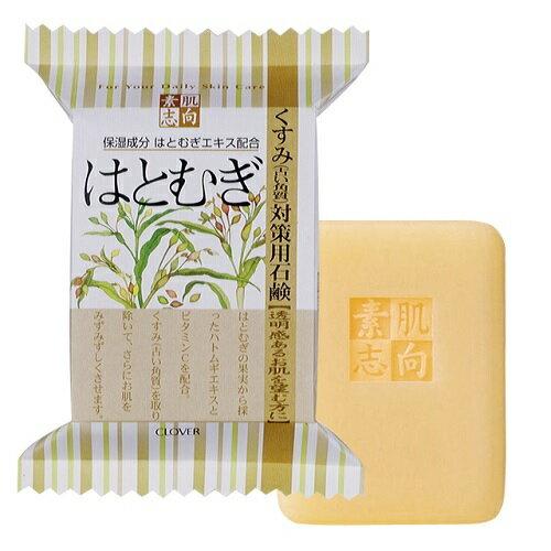 素肌志向 はとむぎ 化粧石鹸 クロバーコーポレーション CSN-25HA ※