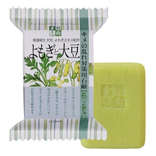 素肌志向 よもぎと大豆 化粧石鹸 クロバーコーポレーション CSN-25YD ※