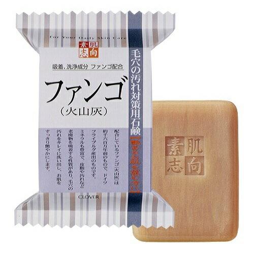 素肌志向 ファンゴ(火山灰) 化粧石鹸 クロバーコーポレーション CSN-25FA ※