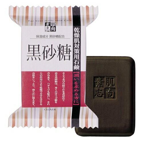 素肌志向 黒砂糖 化粧石鹸 クロバーコーポレーション CSN-25KU ※