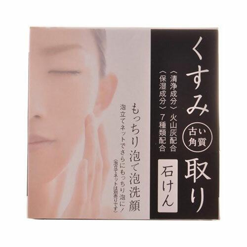 もっちり泡洗顔!くすみ取り石けん 固形石鹸 HYA-SKT クロバーコーポレーション ※