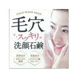 毛穴すっきり洗顔石けん 固形石鹸 HYS-SKE クロバーコーポレーション