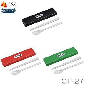 OSK(オーエスケー) OUTDOOR PRODUCTS(アウトドアプロダクツ) 箸・スプーン 引きフタコンビセット CT-27