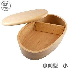 ブナ くりぬき弁当箱 小判型 小 丸十