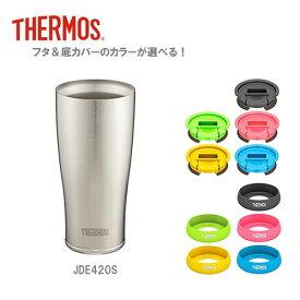 真空断熱タンブラー3点セット 420ml THERMOS(サーモス) JDE-420 #