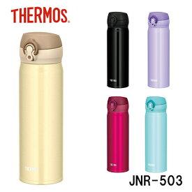 真空断熱ケータイマグ 500ml マグボトル THERMOS(サーモス) JNL-503